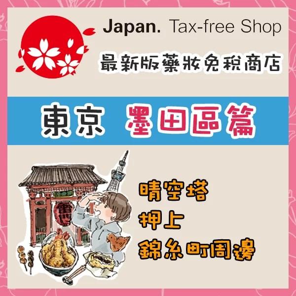japan-free-tax-detail-tokyo-sumida