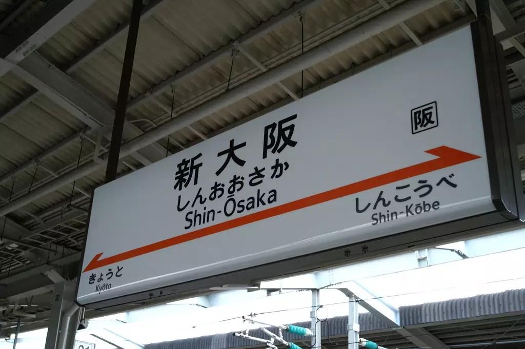 大阪伴手禮-2