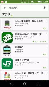 方便實用的日本電車APP介紹