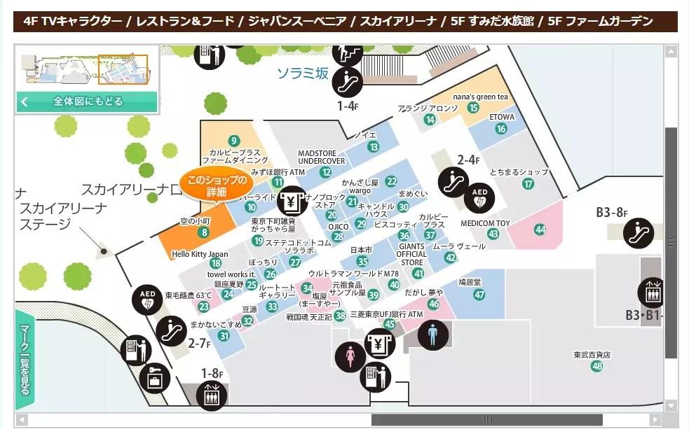 東京晴空戀巧 樹幹 東京晴空街道-3