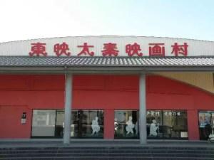 東映太秦電影村-3