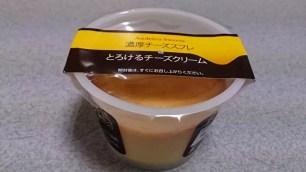 andeico 濃厚起司蛋奶酥&化開的起司奶油 cup80g