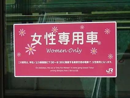 女性專用車輛