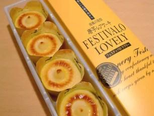 Festivalo Lovely 唐芋輕蛋糕