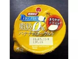 Luna 零脂香蕉優格 120克