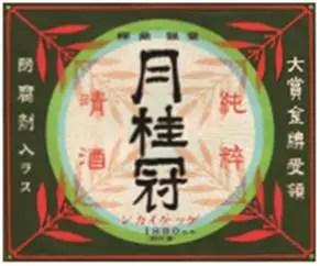 月桂冠釀酒廠參觀實紀 (1)