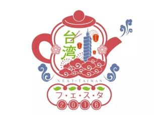 發現台灣的魅力!台灣FESTA_2016 NEXT_TAIWAN