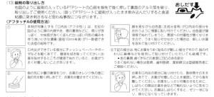 口腔炎貼片 佐藤製藥 After-pitch A (2)