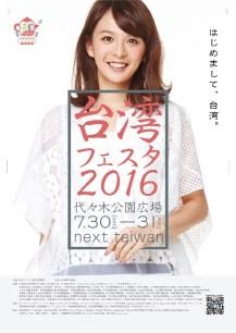 台灣FESTA續報!「台灣FESTA_2016」應援隊長決定!