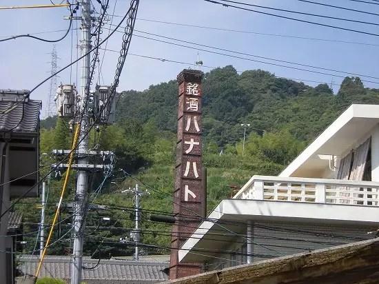hanahato02