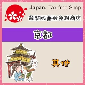 japan-free-tax-detail-kyoto-etc