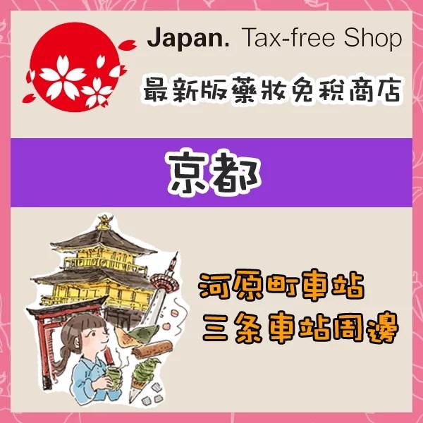 japan-free-tax-detail-kyoto-kawaramachi