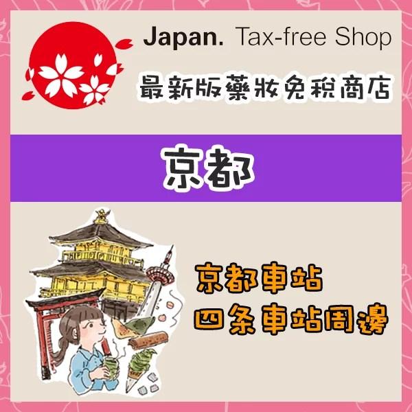 japan-free-tax-detail-kyoto-kyoto