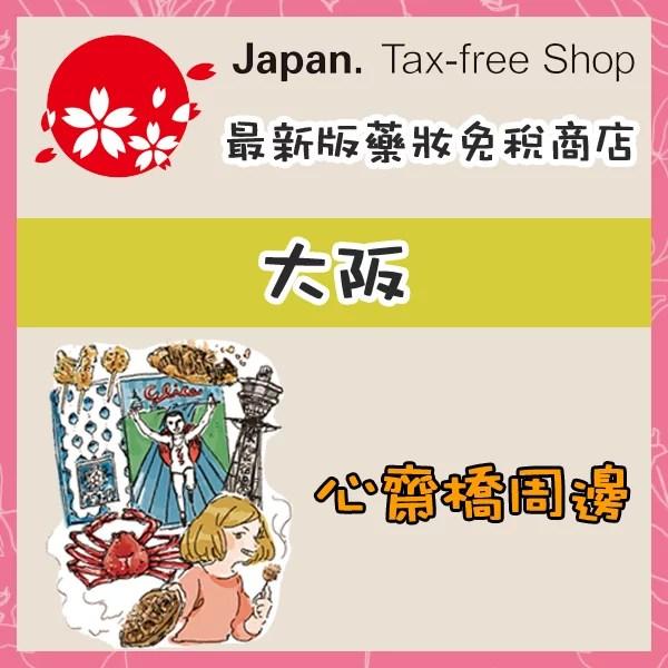 japan-free-tax-detail-osaka-shinsaibashi