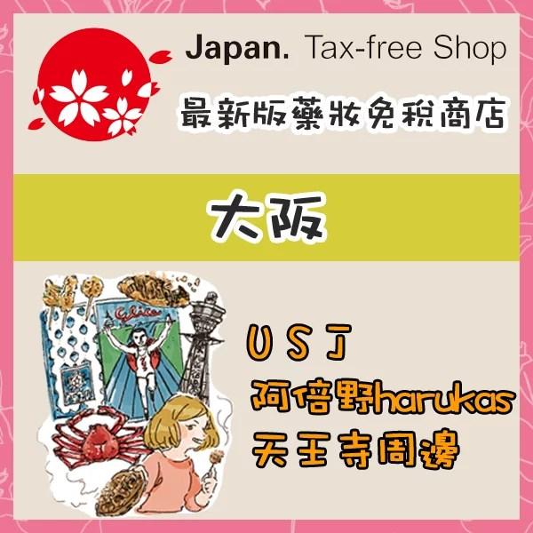japan-free-tax-detail-osaka-usj