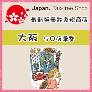 japan-free-tax-icon-osaka-600x600