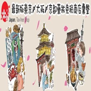 最新版東京・大阪・京都藥妝免稅商店彙整