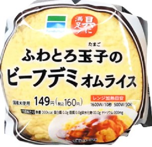 超商飯糰排行榜~便利商店Family Mart篇~
