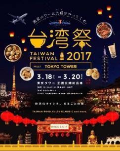 文化・藝術・美食一次滿足!「東京鐵塔台灣祭2017」