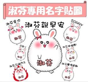 淑芬専用LINE貼圖決定發佈販售!