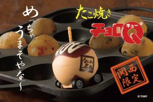 提升逼真度再復出!大阪伴手禮「章魚燒ChoroQ」看起來變得更好吃了…!