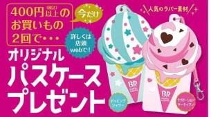 快到日本連鎖冰淇淋「31冰淇淋(Baskin-Robbins)」消費!數量限定精美票夾超可愛♡