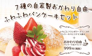 日本連鎖義式餐廳「Grazie Gardens」平日限定鬆餅吃到飽套餐☆有甜有鹹超滿足