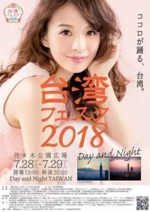 台灣FESTA 2018出席藝人簡介第一彈☆