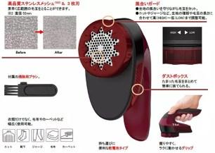 日本T-faL今秋新商品☆「毛球Cleaner」