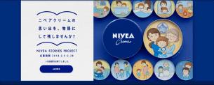50周年限定插畫限定包裝☆櫻桃子老師設計款「NIVEA妮維雅藍罐乳霜」