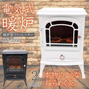 模樣懷舊的柴火暖爐也有電力版!HIRO CORPORATION插電式暖爐「HF-2008」