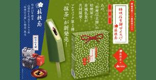 桔梗信玄餅x赤城乳業的新口味冰棒☆「桔梗信玄餅冰棒 抹茶口味」