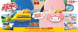 日本麥當勞數量限定✩11月23日起推出♬Plarail列車模型+My Melody造型飲料&薯條提架