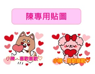 KAWAII♡可愛的狗狗貼圖也推出名字系列囉!「陳專用貼圖」♡