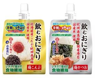 輕鬆迅速地補給1個飯糰的營養「喝的飯糰 梅子昆布&梅子柴魚」嶄新登場!