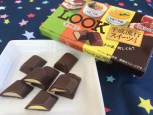 不二家期間限定「LOOK(平成流行甜點4)」巧克力☆在4種風味的帶領下回顧過去~