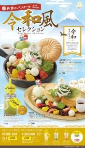 鬆餅專售店「Butter」新餐點♬令和風窯烤法式厚鬆餅、鬆鬆軟軟舒芙蕾鬆餅&抹茶柚子檸檬水