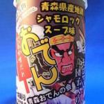 青森生姜味噌おでん缶