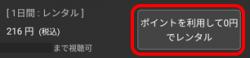 U-NEXT 見逃し動画 ブラタモリ 600ポイントの内216ポイント使用で実質無料
