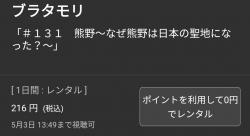 U-NEXT 見逃し動画 ブラタモリ 216円 (税込)でレンタル