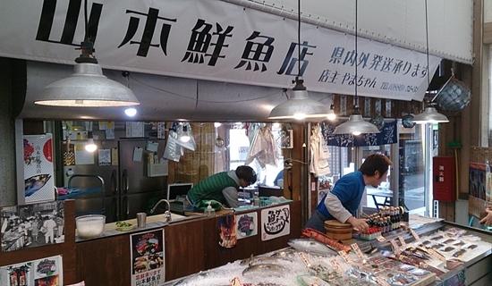 大正町市場 山本鮮魚店