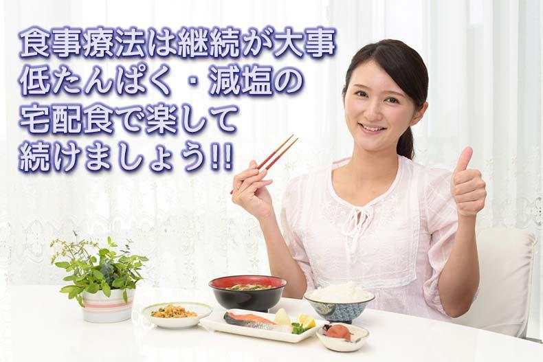 腎臓病食を食べる女性