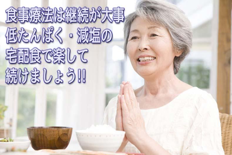 腎臓病食を食べる高齢女性