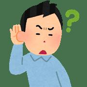 5号 両耳の聴力が1メートル以上の距離では普通の話声を解することが困難である程度になったもの