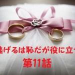逃げ恥11話最終回の原作漫画ネタバレ!みくりと平匡さんは結婚?百合ちゃん風見さんは?