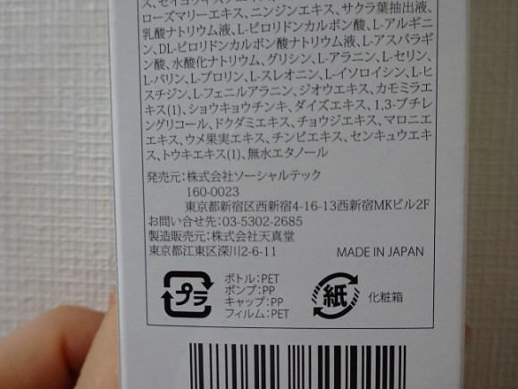 【薄毛(AGA)治療】超人気育毛剤ソヴール08