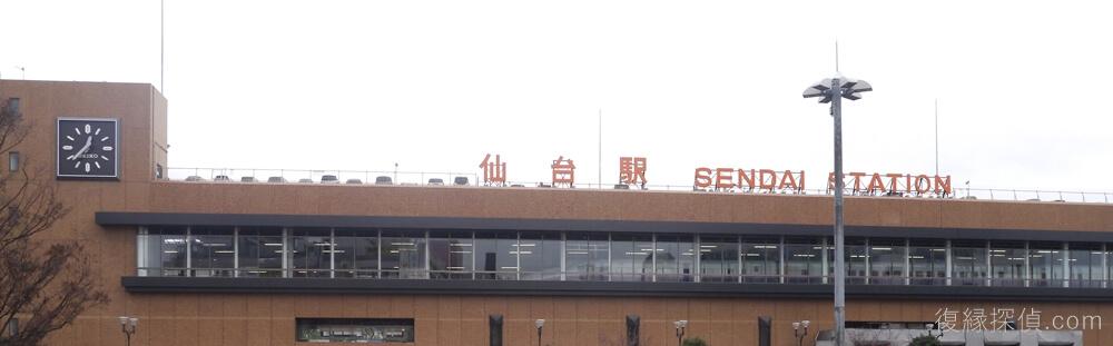 仙台駅原一探偵事務所の仙台拠点の口コミ・評判