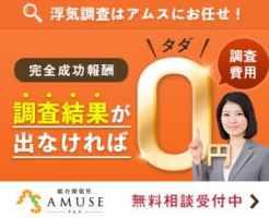 総合探偵社AMUSEの口コミ評判