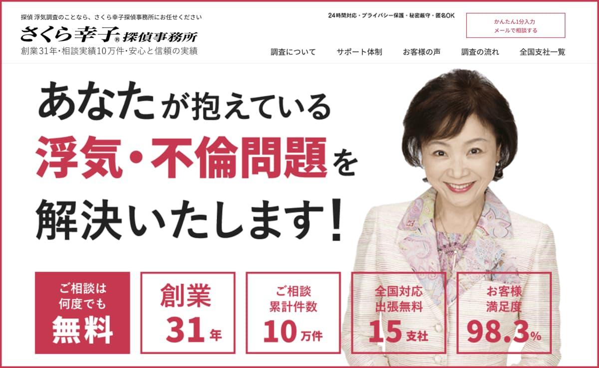 さくら幸子探偵事務所の口コミ・評判