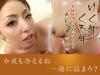 村上涼子 ゆく年くる年 主観映像でまるで2人で呑んでいる気分 後編